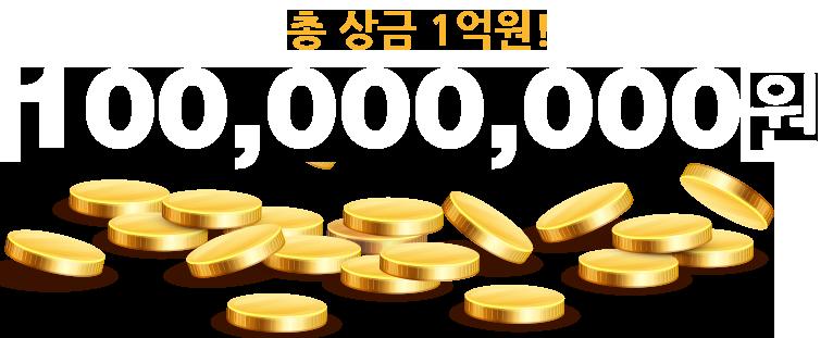 총 상금 일억원!