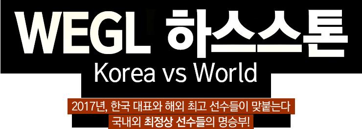 WEGL 하스스톤 korea vs world