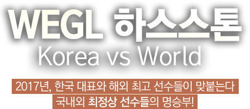 WEGL 하스스톤 korea vs world