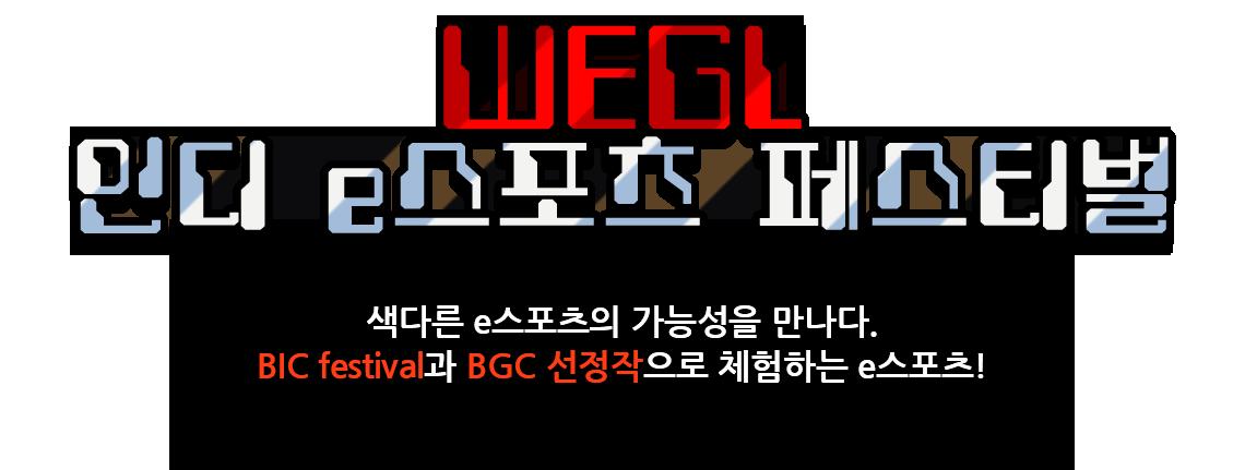 WEGL 인디 e스포츠 페스티벌