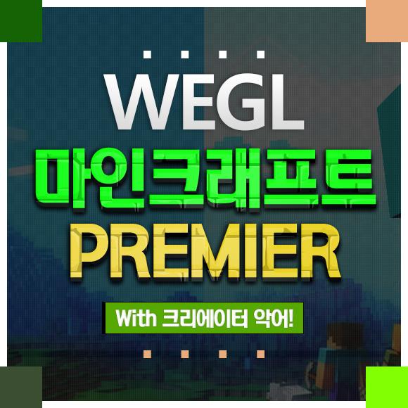 WEGL 마인크래프트 PREMIER