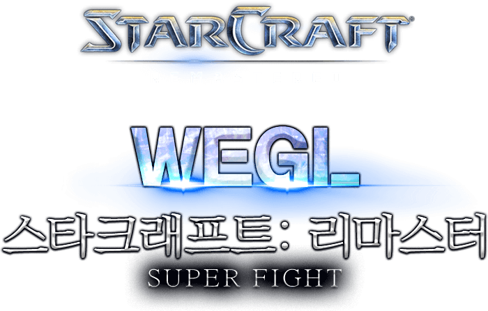 WEGL 스타크래프트 리마스터 Super Fight